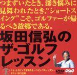坂田信弘のザ・ゴルフレッスン ショートスイングを極めるハイレベルレッスン(DVD)