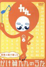 音楽と絵で楽しむ かけ算九九のうた(DVD)