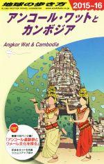 アンコール・ワットとカンボジア(地球の歩き方)(2015~2016年版)(単行本)