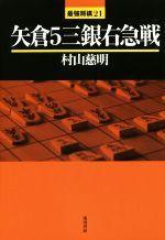 矢倉5三銀右急戦(最強将棋21)(単行本)