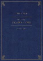 ザ・レフト UK左翼セレブ列伝(ele‐king books)(単行本)