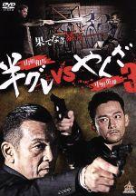 半グレvsやくざ3(通常)(DVD)