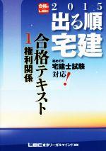 出る順宅建合格テキスト 2015年版 権利関係(出る順宅建シリーズ)(1)(単行本)