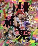 ももクロ夏のバカ騒ぎ2014 日産スタジアム大会~桃神祭~Day1/Day2 LIVE Blu-ray BOX(初回限定盤)(Blu-ray Disc)(三方背ケース、ブックレット付)(BLU-RAY DISC)(DVD)