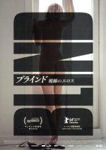 ブラインド 視線のエロス(通常)(DVD)