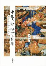 中世寺院社会と民衆 衆徒と馬借・神人・河原者(単行本)