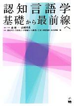 認知言語学基礎から最前線へ(単行本)