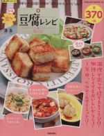 もっと楽々豆腐レシピ(SAKURA MOOK48)(単行本)