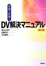 DV解決マニュアル 改訂版 弁護士が説く(単行本)