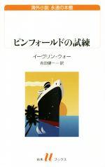 ピンフォールドの試練(白水Uブックス196海外小説 永遠の本棚)(新書)