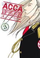 ACCA13区監察課(3)(ビッグガンガンCスーパー)(大人コミック)
