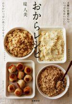 おからレシピ 4種の常備だねでいつでもおいしい!! おなかいっぱい食べてやせる!(単行本)