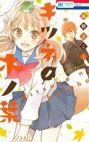 キツネノ木ノ葉(花とゆめC)(少女コミック)