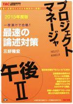 プロジェクトマネージャ 午後Ⅱ 最速の論述対策(2015年度版)(単行本)