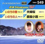 いのちの春/いのちの人/夫婦桜/銀座小路(通常)(DVD)