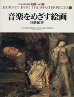 音楽をめざす絵画 19世紀Ⅳ(NHK日曜美術館 名画への旅第20巻)(単行本)