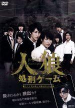 人狼処刑ゲーム(通常)(DVD)
