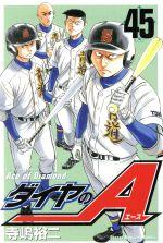 ダイヤのA(45)(マガジンKC)(少年コミック)