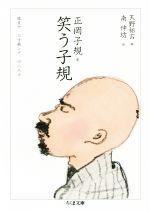 笑う子規(ちくま文庫)(文庫)