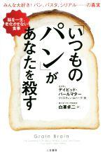 「いつものパン」があなたを殺す 脳を一生、老化させない食事(単行本)
