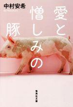 愛と憎しみの豚(集英社文庫)(文庫)