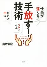 手放す!技術(単行本)