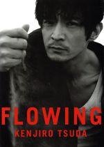 FLOWING 津田健次郎1st写真集(単行本)