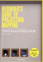 プロジェクション・マッピング入門 After Effectsと小型プロジェクターで体験しながら覚える(玄光社MOOK)(DVD‐ROM1枚、紙模型2枚付)(単行本)