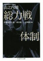 総力戦体制(ちくま学芸文庫)(文庫)