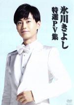 氷川きよし 特選PV集(通常)(DVD)
