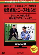 めちゃイケ 赤DVD第7巻 岡村オファーが来ましたシリーズ第12弾 松岡修造とエースをねらえ!(通常)(DVD)