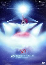 D 47都道府県ツアー ファイナル at 舞浜アンフィシアター(通常)(DVD)