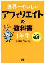 世界一やさしい アフィリエイトの教科書 1年生 再入門にも最適!(単行本)