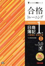 合格トレーニング日商簿記1級 工業簿記・原価計算 Ver.5.0(Ⅰ)(単行本)