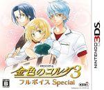 金色のコルダ3 フルボイス Special (ゲーム)