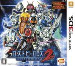 ロストヒーローズ2(ゲーム)