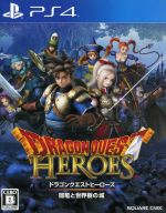 ドラゴンクエストヒーローズ 闇竜と世界樹の城(ゲーム)