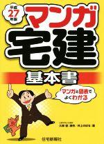 マンガ宅建基本書(平成27年版)(単行本)
