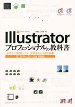 Illustratorプロフェッショナルの教科書 CC 2014/CC/CS6対応版 デザイン作成とパス・文字を正しく扱う技術(CD-ROM付)(単行本)