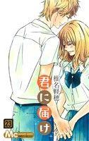 君に届け(23)(マーガレットC)(少女コミック)