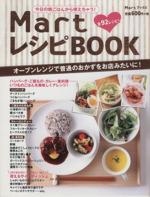 Mart レシピBOOK(Martブックス)(単行本)