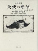 天使の悪夢九千句 幻想詩篇 西川徹郎句集(単行本)
