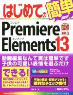 はじめてのPremiere Elements 13(BASIC MASTER SERIES438)(単行本)