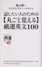 話したい人のための丸ごと覚える厳選英文100(ディスカヴァー携書135)(新書)