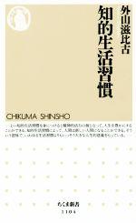 知的生活習慣(ちくま新書1104)(新書)