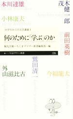 何のために「学ぶ」のか(ちくまプリマー新書中学生からの大学講義1)(新書)