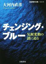 チェンジング・ブルー 気候変動の謎に迫る(岩波現代文庫 社会280)(文庫)