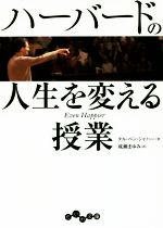 ハーバードの人生を変える授業(だいわ文庫)(文庫)