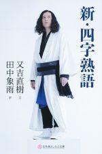 新・四字熟語(幻冬舎よしもと文庫)(文庫)