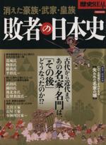 敗者の日本史 歴史REAL 消えた豪族・武家・皇族(洋泉社MOOK)(単行本)